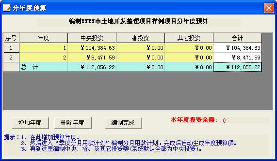 27、预算表格打印-艾佳土地开发整理项目预算编 审 软件 预算编制简明